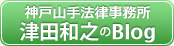 神戸山手法律事務所ブログ